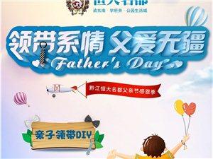"""领带系情,父爱无疆""""感恩父亲节,周末温情来袭"""