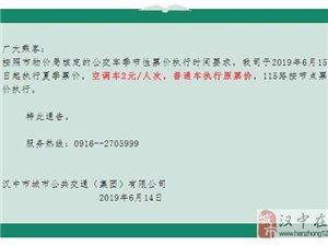 汉中公交恢复2元空调车票价