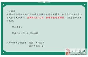 �h中公交恢��2元空�{�票�r