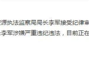 汉中市自然?#35797;淳止?#22303;?#35797;?#25191;法监察局局长李军接受纪律审查?#22270;?#23519;调查
