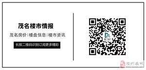 2019年6月12日,茂名商品房网签106套,均价为7122元/�O!