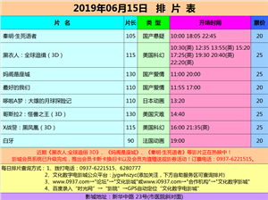 金沙国际网上娱乐官网市文化数字电影城19年6月15日排片表【改】
