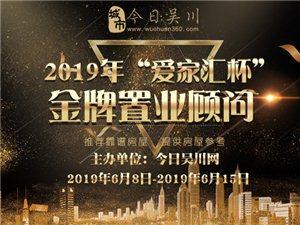 """2019年""""爱家汇""""杯金牌置业顾问网络投票"""
