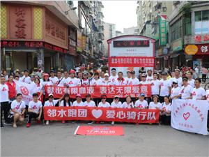 """邻水跑团6月14日积极参与""""世界献血者日""""公益宣传活动"""
