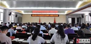 建水县召开脱贫攻坚夏季攻势第 二次现场推进会暨2019年度县扶贫开发领