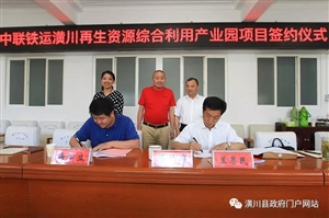 投资3.8亿!潢川又签了一个大项目,中联铁运要来啦!