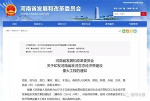 省发改委发布!涉及京九高铁、濮潢铁路,信阳将迎来大发展!