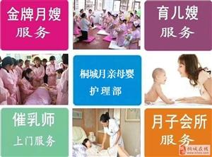 玉轩母婴护理职业培训学校(月亲母婴护理服务连锁)招生啦