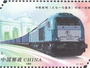 《中欧班列》特种邮票今天在义乌首发