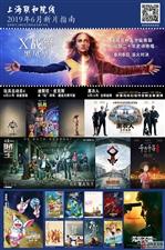 金沙国际网上娱乐官网市文化数字电影城19年6月16日排片表 ????【改】