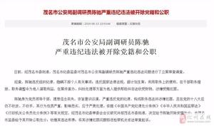 茂名市公安局副调研员陈驰严重违纪违法被开除党籍和公职