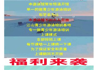 江山青少年游泳培�基地(江山市萌�L室�群�赜斡攫^)�_�^了!