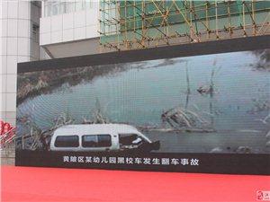 """""""防风险、除隐患、遏事故""""――江夏区举行安全生产月宣传活动"""