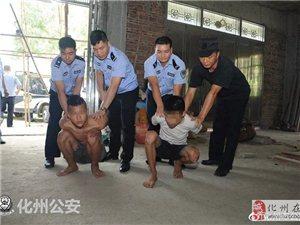 落�W了!震�@化州的蒙面入室�I�`��劫�F伙被拿下!