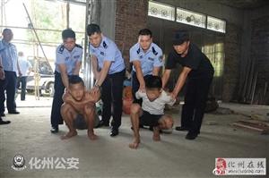 落网了!震惊化州的蒙面入室盗窃抢劫团伙被拿下!