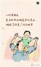 【热点话题】中国自有父亲节 盲目跟风实不该!