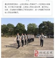 吴汝纶公学强化校园保安培训 筑牢校园安全防线