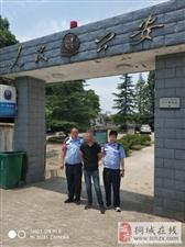 桐城站派出所民警今日查获一名公安部网上在逃人员