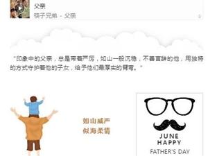 """父亲节活动来啦!去方圆荟梧桐购物中心,""""爸""""爱说出来!"""