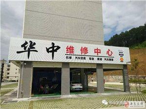 重磅!华中维修中心强势进驻寻乌地标项目,6月12日试营业!