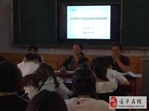 金沙平台网址县第二小学开展学习《中国共产党党内监督条例》活动