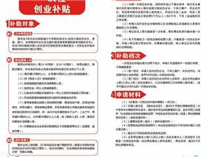 永春县一次性创业补贴