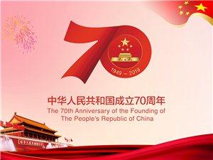 中�A人民共和��成立70周年