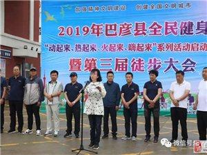 """巴彦县举办2019年巴彦县全民健身""""动起来、热起来、火起来、嗨起来"""""""