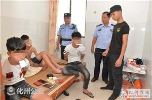 追踪:化州警方再出击,5嫌疑人被擒...