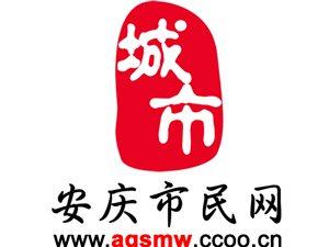 安庆市民论坛发帖必读【公告】