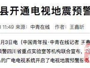 长宁地震后,成都#地震预警倒计时#刷屏