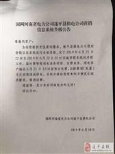 【通知】金沙平台网址县供电公司营销信息系统升级的公告!