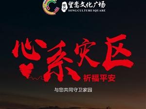 【绿洲・望嵩文化广场】心系灾区,祈福平安