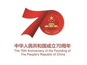 """""""我和我的祖国""""庆祝中华人民共和国成立70周年"""