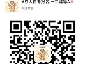 ��家�_放大�W(原�大)金堂招生�竺�咨��c