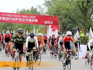 """黄袍山全国自行车赛,今天惹""""火""""了通城!"""