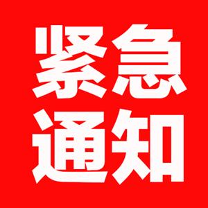 【�P�通知】�v�R店市市直�W校2019年招聘教���P�通知