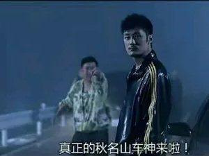 """""""秋名山�神""""�@�F汝州漂移�^��??�O控拍下�@魂一幕�。�!"""