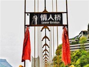 七夕~?#40644;?#28459;步情人桥