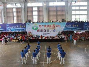 华夏・铂金公馆,祝贺与广场健身舞同行展示交流大会圆满举办!