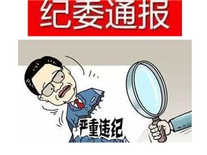 隆昌市�o委通��8起�`�典型案例,涉及到�@些人......