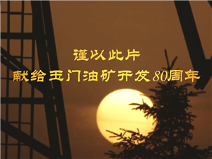 《石油河之恋(3)摇篮之恋(下)玉门石油情结》