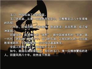 《石油河之��(3)�u�@之��(下)玉�T石油情�Y》
