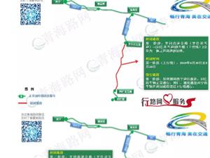 【附�D】G0611��汶高速,牙同路段施工通告