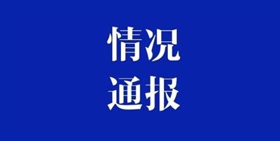 玉田�@家公司涉嫌非法集�Y,在里面放�X的�s�o�淼怯�!