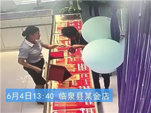 临泉城区发生金店抢夺案!监控拍下全过程!