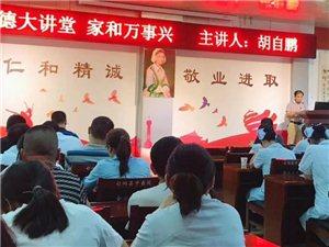 """旬阳县中医院开展""""家和万事兴""""道德讲堂"""