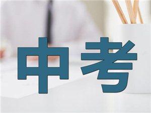 2019年中国主页皇冠中考专题
