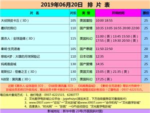 嘉峪�P市文化�底蛛�影城19年6月20日排片表【改】