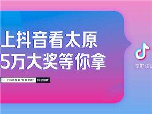 抖音来了!拍家乡让太原成为网红城!还有5万现金大奖!